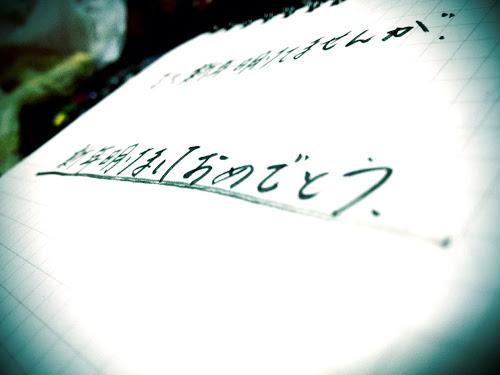 年賀状を書こう2012