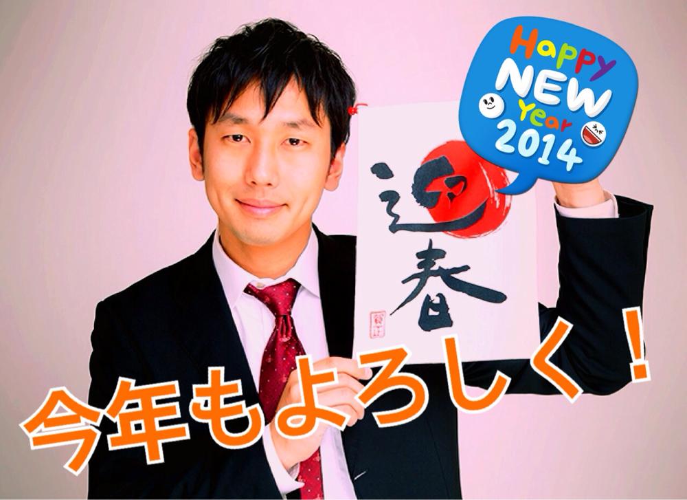 [αź]謹賀新年!2013年は「基礎固め」の年でした。今年は「発展」の年にしたい!