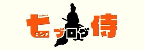 ブログ侍ロゴ