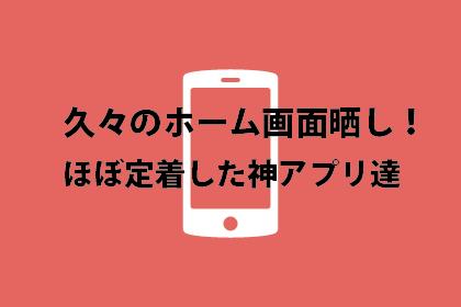 Home app