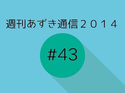 2014 43