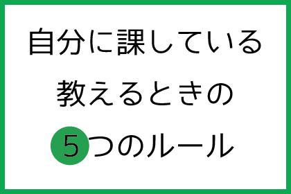 5rules