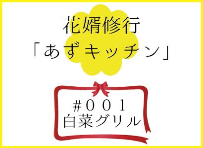 Azkichen001