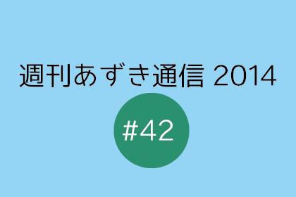 Azucky 2014 42
