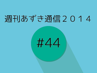 Az 44