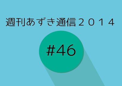 Weekly2014 46