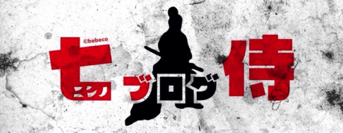 7b_logo_3rd