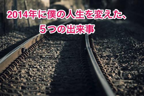 PAK85 jinseimagarimichi20140102500