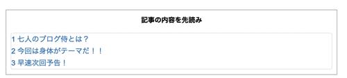Αź 七人のブログ侍4th 今回はまた身体がテーマだよ 来週の更新をお楽しみに  七ブ侍 月曜日 あずきろく