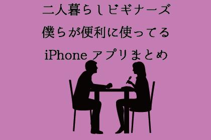 Futari apps