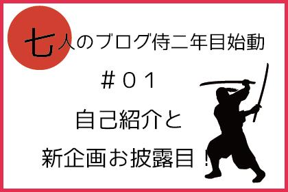 7b samurai 2year