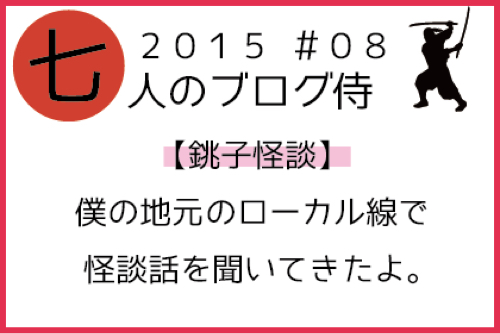 [αź]僕の地元千葉県のローカル線、「銚子電鉄」で怪談話を聞いて来た! #七ブ侍 #月曜日