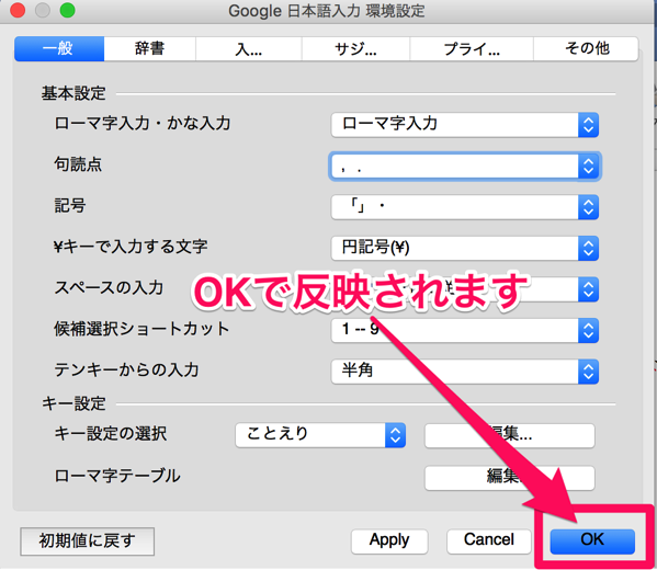 Google 日本語入力 環境設定 と 文書 1 修復されたファイル