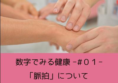 [αź]数字でみる健康【#01】「脈拍」について。