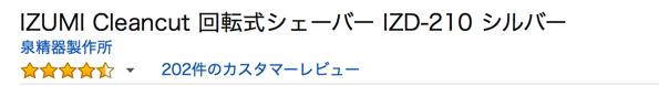 Amazon co jp IZUMI Cleancut 回転式シェーバー IZD 210 シルバー ホーム キッチン