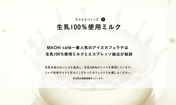 ちゃんとつくった 6 生乳100 使用ミルク|おいしさのヒミツ マチカフェ MACHI cafe│ローソン