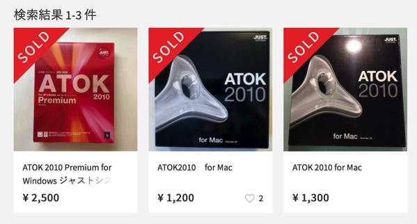 ATOK2010で検索した商品一覧 メルカリ スマホでかんたん フリマアプリ