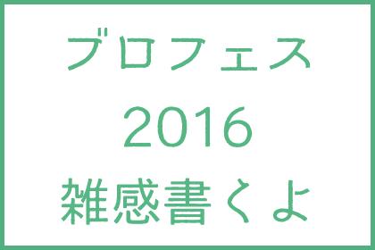 Blofes 2016