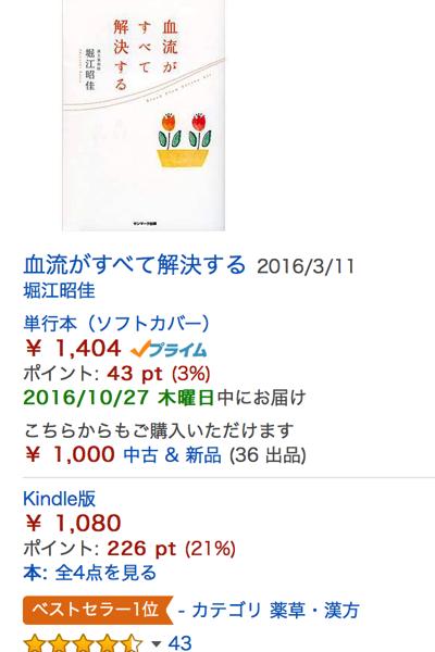 Amazon co jp 血流がすべて