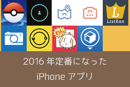 2016apps