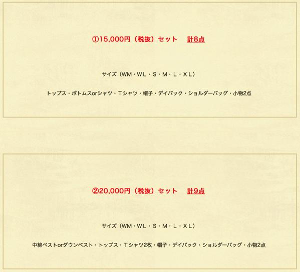 酒々井店☆2017福袋情報~ ^▽^ BLOG CHUMS チャムス
