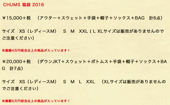 酒々井店☆CHUMS 福袋 2016 BLOG CHUMS チャムス
