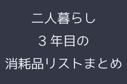 Futari syomou2017