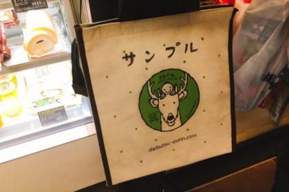 [αź]【奈良駅】大仏プリンの保冷バッグが異常に可愛くてついつい買ってしまった。もちろんプリンも美味い!