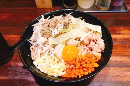 [αź]【調布】久々の二郎系!油そばが食える「郎郎郎(さぶろう)」は猫舌でも楽しめる二郎だった。