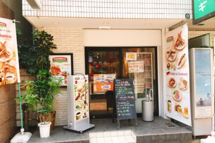 [αź]【飯田橋】ドイツソーセージ食べ放題ができるお店があった!「インビスハライコ」のランチバイキングはコスパも味も大満足だった!
