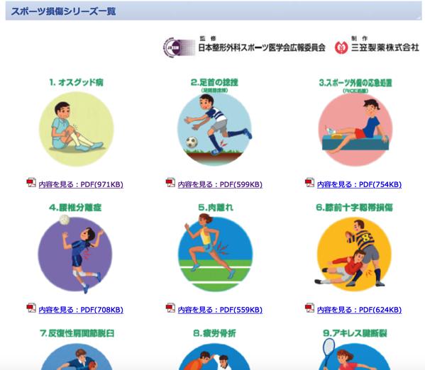 日本整形外科スポーツ医学会
