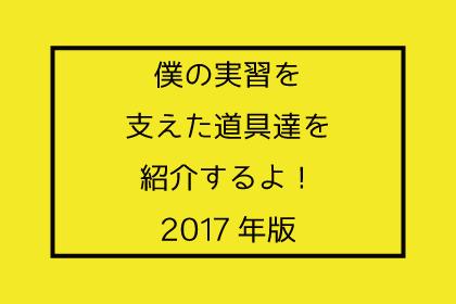Jissyu item 2017