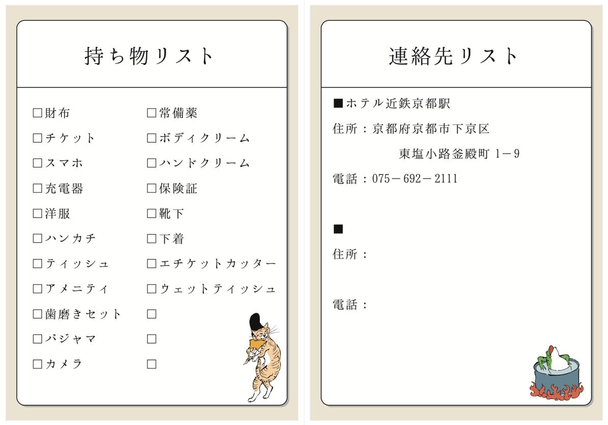 旅のしおり 京都 pdf 11 14ページ