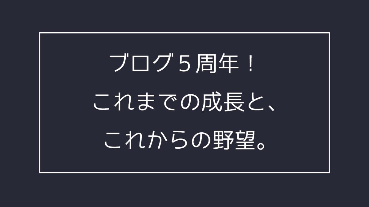 Blog 5years