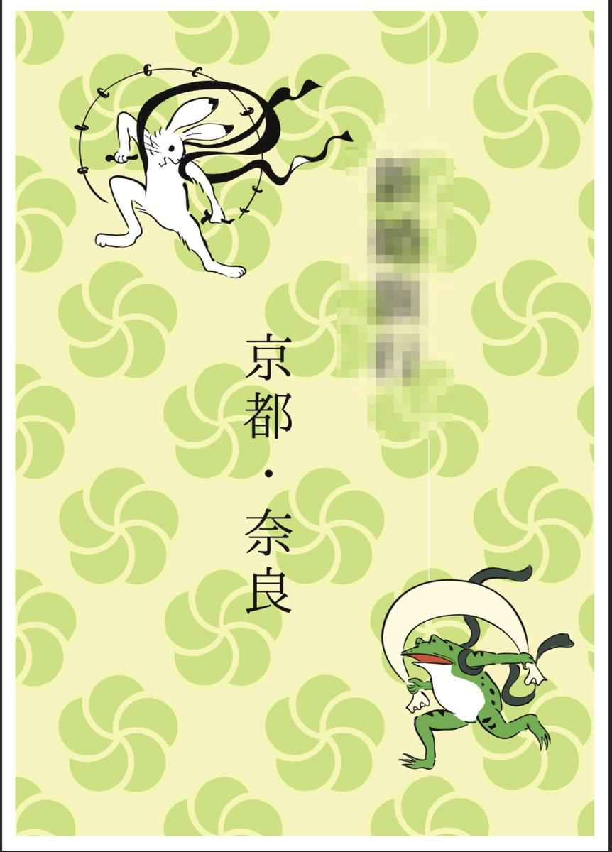 旅のしおり 京都 pdf 1 14ページ