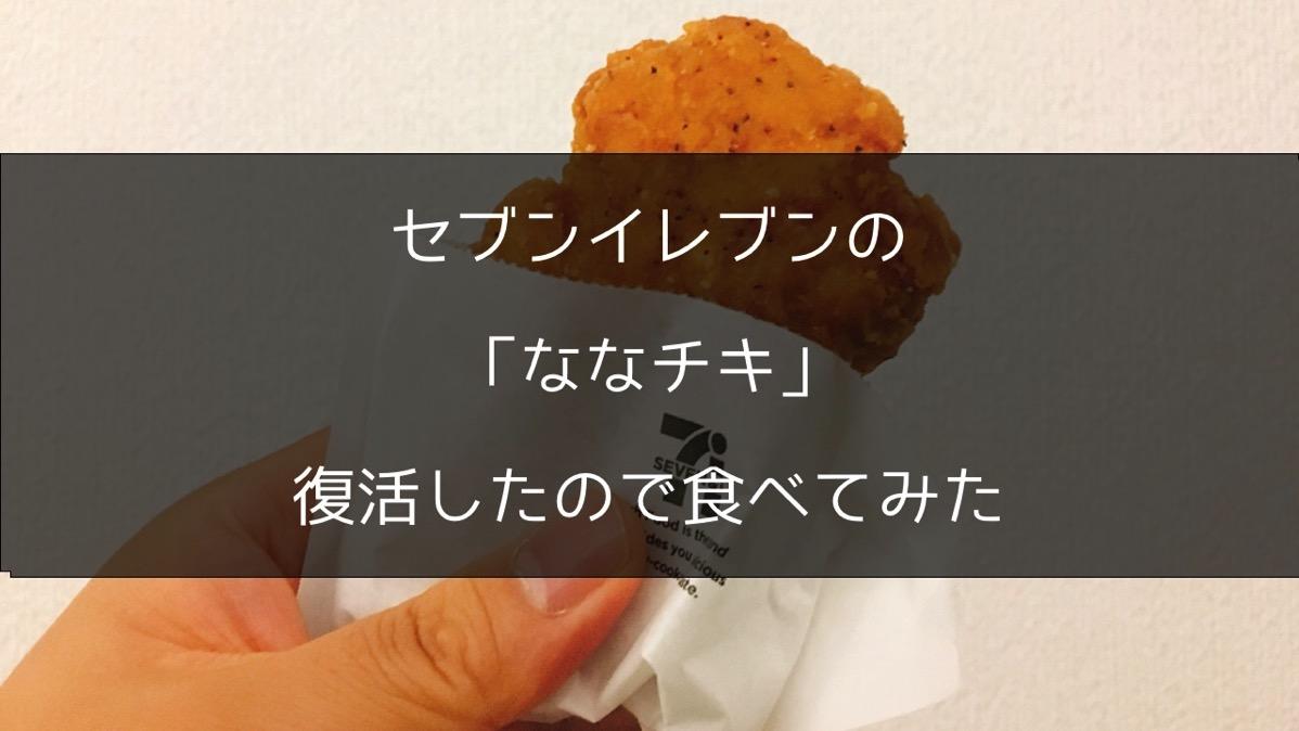Seven nanachiki