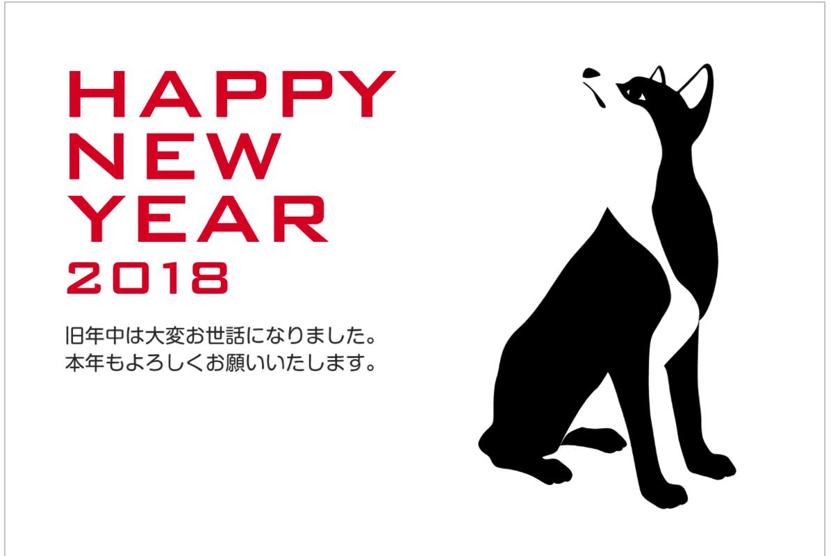 シンプルでおしゃれな年賀状無料テンプレート 黒い犬 戌年の干支