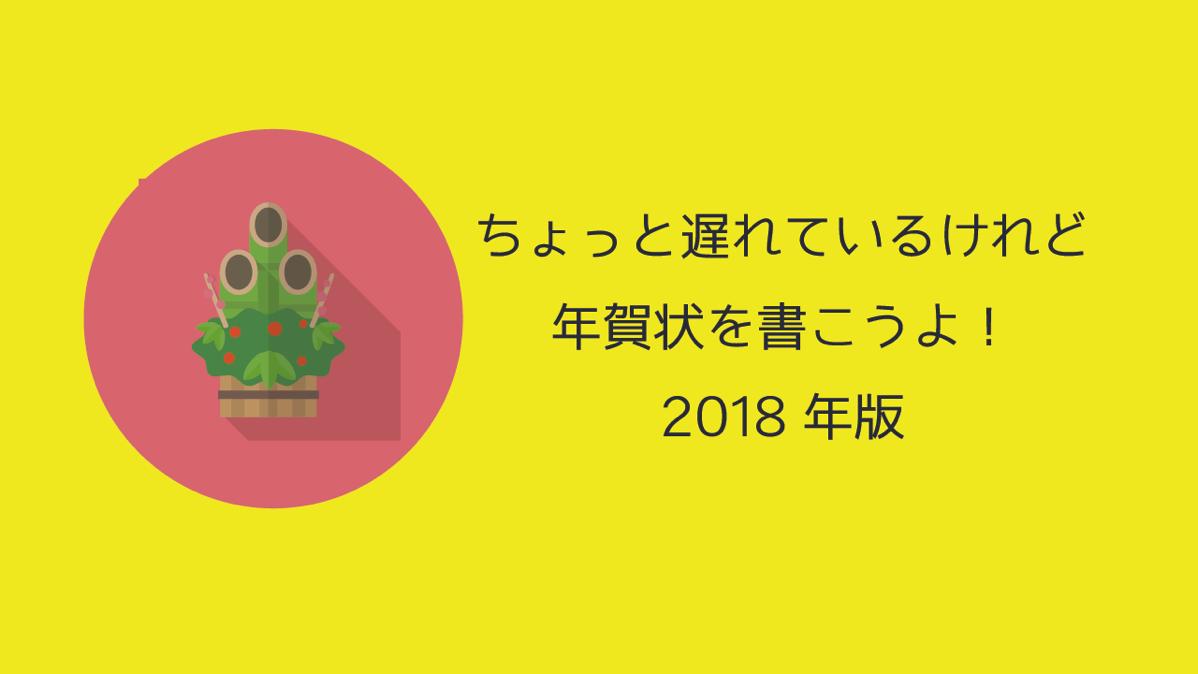 Nenga 2018