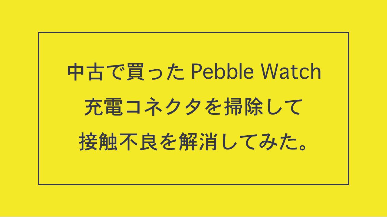 Pebble conecta