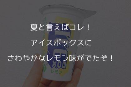 [αź]夏と言えばコレ!アイスボックスにさわやかなレモン味がでたぞ!