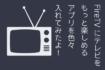 [αź]AmazonのFireTVにテレビをもっと楽しめるアプリを色々入れてみたよ!