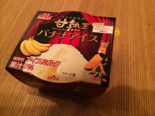 [αź]森永 甘熟王バナナアイスがやたら美味しくて止まらなかった!