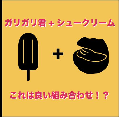 [αź]スイーツガリガリ君。ミルクたっぷりとろりんシュー味が激ウマだった!!