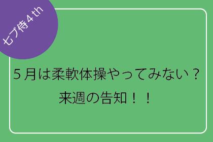 [αź]【予告】5月は柔軟体操やってみませんか!?来週から部位別の柔軟ストレッチ始めます!! #七ブ侍 #月曜日