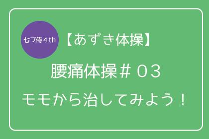 [αź]モモから治す!「腰痛ストレッチ」 #七ブ侍 #月曜日