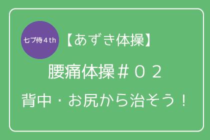 [αź]背中・お尻からゆるめる「腰痛ストレッチ」#七ブ侍 #月曜日