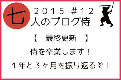 [αź]七人のブログ侍、卒業することにしました!