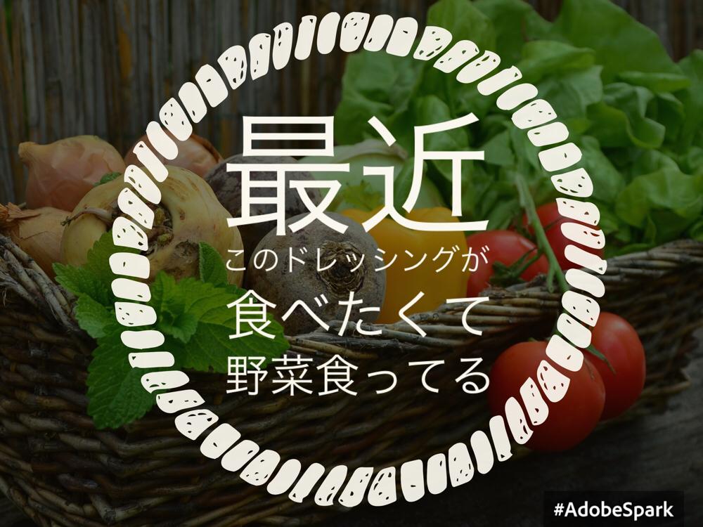 [αź]最近このドレッシングが食べたくて野菜食ってる