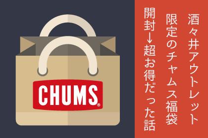 [αź]【福袋】酒々井アウトレット限定のチャムス福袋を開封!なんと総額4万円以上お得だった!
