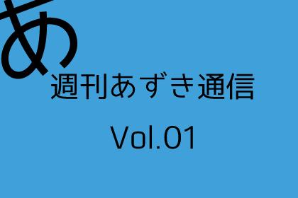 [αź]週刊あずき通信2017 vol.01(1月2〜8日)